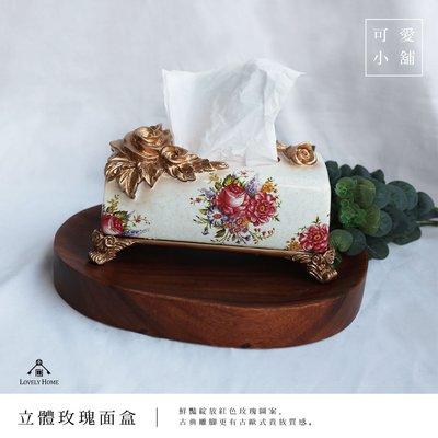(台中 可愛小舖)歐式古典 立體 雕刻 雕花 掀蓋式 面紙盒 鮮豔 紅玫瑰 波麗