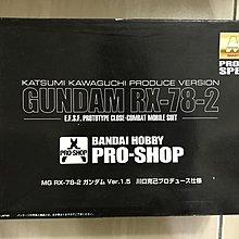 MG RX-78-2 1.5版 川口克己名人 PRO-SHOP 限定