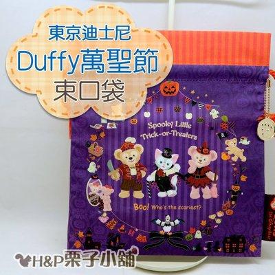 現貨 Duffy 萬聖節 達菲 雪莉玫 傑拉托尼 海盜 女巫 吸血鬼 零錢包束口袋 東京迪士尼生日禮物[H&P栗子小舖]