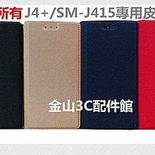 金山3C配件舘 三星 galaxy j4+/sm-j415 6吋 皮套 手機套 手機包 手機殼 手機皮套 防摔套 防摔殼