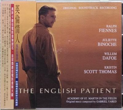 《絕版專賣》英倫情人 / The English Patient 電影原聲帶 Gabriel Yared (有側標)