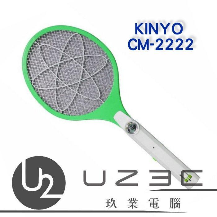 【嘉義U23C 含稅附發票】KINYO CM-2222 小黑蚊 充電式 電蚊拍 CM2222