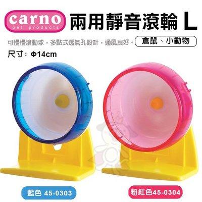 *WANG*CARNO《兩用靜音滾輪-藍色|粉紅色》L號 小動物適用