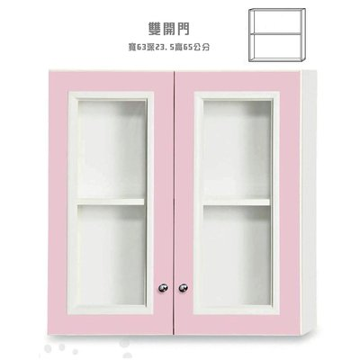 【在地人傢俱】19 南亞塑鋼系列-CB粉白色雙色2尺雙開門吊櫃/收納櫃/盥洗櫃 NY81CB02~滿5000另有折扣