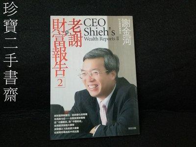 【珍寶二手書齋163】老謝的財富報告2》ISBN:9789868402126│財訊│謝金河
