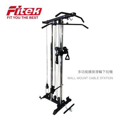 【Fitek健身網】牆面固定健身滑輪機/多功能牆掛滑輪鎖牆低拉訓練機/雙滑輪系統訓練機/牆體 單槓 小飛鳥 下拉訓練機