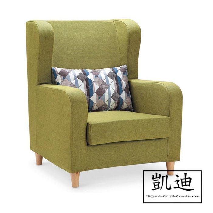 【凱迪家具】F2-309-3艾斯卡蘋果綠單人座沙發/大雙北市區滿五千元免運費