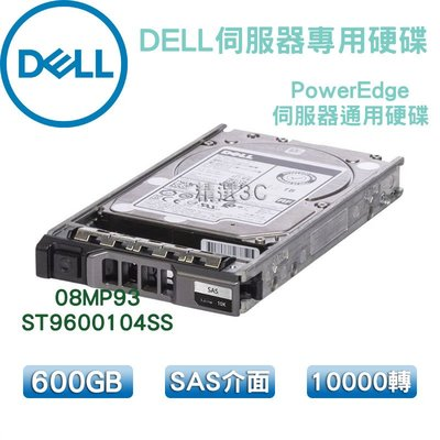 全新 Dell PowerEdge 伺服器專用硬碟 08MP93 600GB 10K 2.5吋 SAS介面 含支架