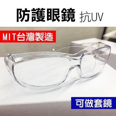 【飛兒】台灣製*防武漢肺炎!防護眼鏡 抗UV (可做套鏡) 經美國ANSI認證 防風鏡 實驗 護目鏡 77