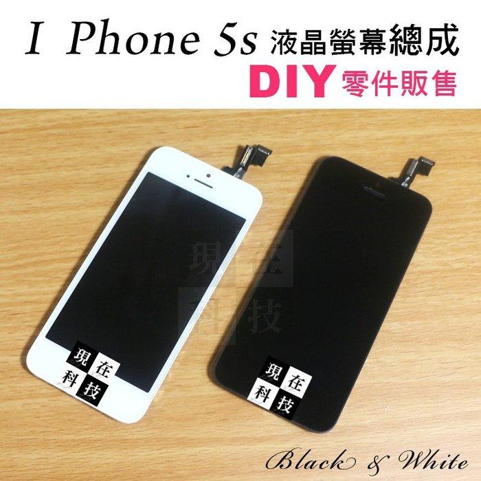☆現在科技通訊☆I Phone 5S LCD 液晶 黑色 白色 IPhone 5S 觸控 液晶螢幕總成DIY 『液晶類』