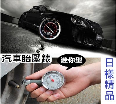 《日樣》高精度萬用胎壓錶 適用 機車 汽車 腳踏車 電動車 推車 輪椅車 打氣輪胎接可使用 D