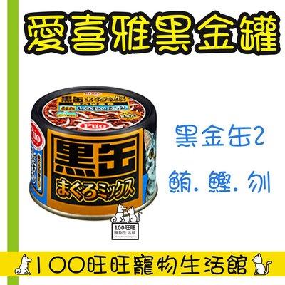 台南100旺旺 〔會員更優惠〕〔1500免運〕 Aixia 愛喜雅 BTX-2 黑金缶2-鮪鰹刎 160g/罐 單罐入