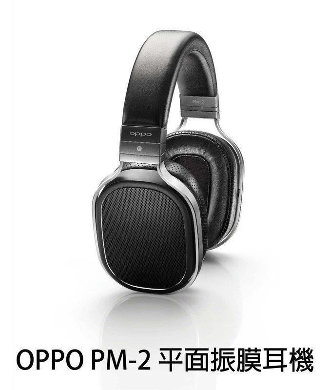 【億而創耳機音響】特價出清 OPPO PM-2 黑色 平面振膜 開放式耳罩耳機 台灣公司貨 一年保固