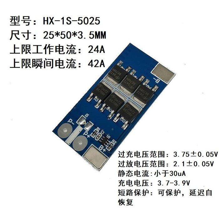 1串3.2V磷酸鐵鋰保護板 單節3.7V電池防過充過放保護板 25A W8.190126 [316337]