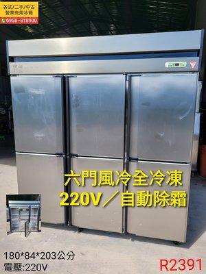 6門/六門風冷氣冷全冷凍冰箱/冰櫃/冷凍庫/6尺白鐵不鏽鋼冷凍冰箱/自動除霜/R2391
