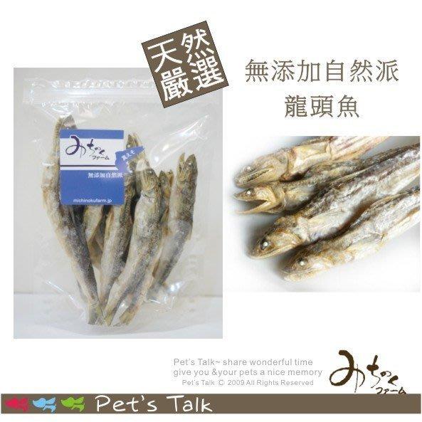 Pet's Talk~日本Michinokufarm純天然無添加魚系列零食-龍頭魚 貓貓狗狗都可吃~