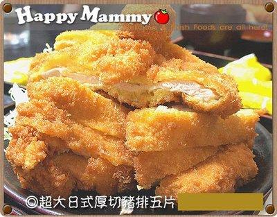 *幸福小媽咪【油炸】豬肉生鮮*厚切豬排...