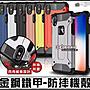 [免運費] APPLE 蘋果 iPhone XS MAX 金鋼鐵...