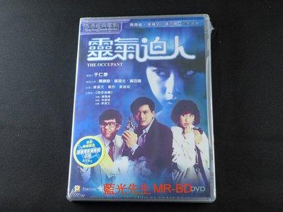 [DVD] - 靈氣迫人 The occupant