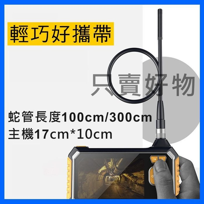 只賣好物【當天出貨】4.3寸螢幕 硬管3米 蛇管 防水高解析 工業內窺鏡 內視鏡攝影機 汽車管道維修 可拍照錄影