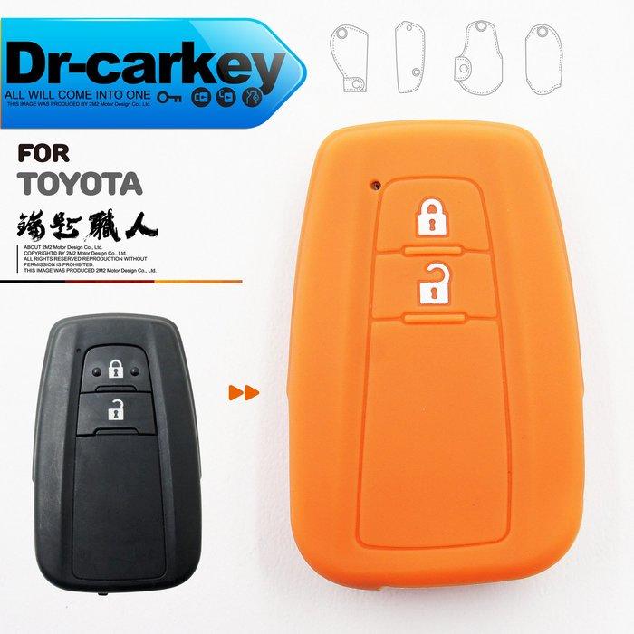 【鑰匙職人】TOYOTA C-HR CHR 豐田 汽車鑰匙 智慧型 果凍套矽膠保護套