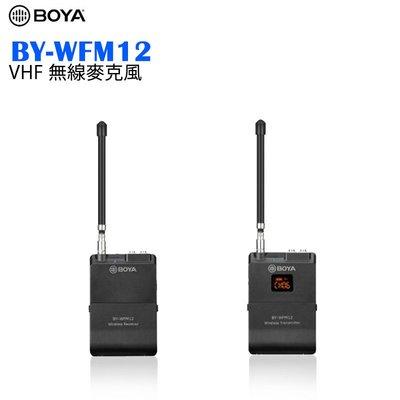 【EC數位】BOYA BY-WFM12 VHF 無線麥克風 採訪 數位相機 錄音機 PC 智慧手機 平板電腦 專用