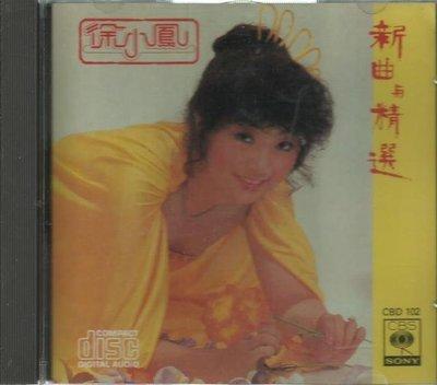 (不是新版 內圈沒有barcode) 徐小鳳 Paula Tsui 新曲與精選 1981 日本SONY頭版 CD冇花 非常靚聲 11A2 +++++