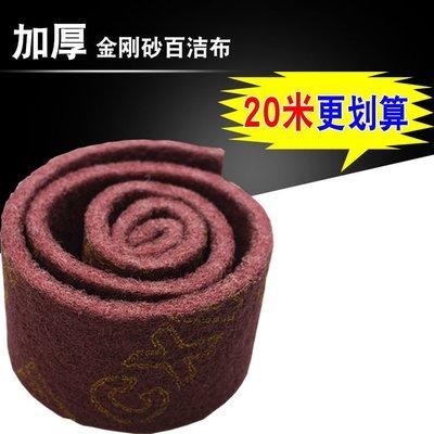 域王 5米 10米 20米金剛砂百潔布 廚房刷鍋清潔布按米裝 廠家批發