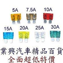 通用型插片式保險絲 (咖啡) (7.5A) (大) 19mm×19mm (7.5-004)【業興汽車精品百貨】