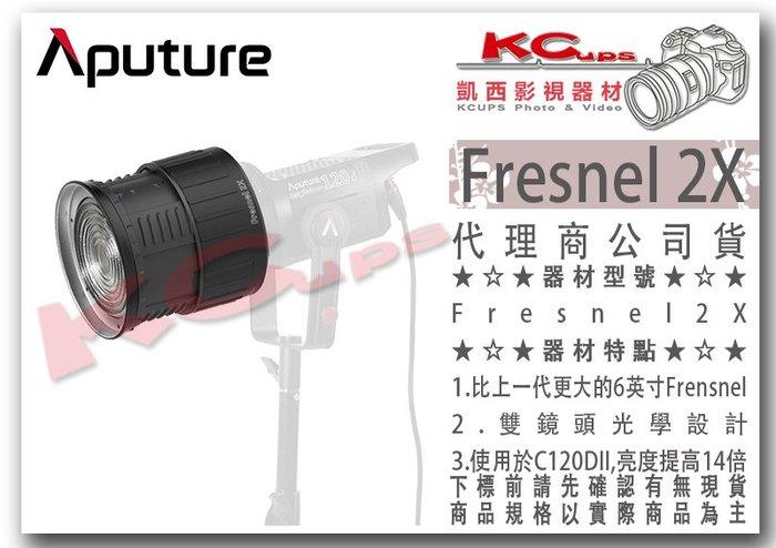 凱西影視器材【 Aputure 愛圖仕 Fresnel 2x 菲涅爾 變焦 聚光鏡 二代 公司貨】 聚光燈頭 C120D