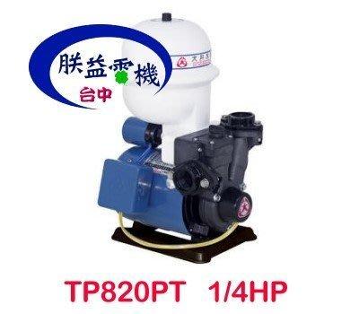 『朕益批發』大井 TP820PTB 1/4HP 110V220V 加壓機 不生銹加壓機 傳統式加壓機 白桶子加壓機