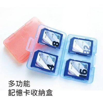 記憶卡收納盒 記憶卡盒 收納盒 儲存盒 保護盒 防曝盒 CF卡 SD卡 MS WIFI SD SDHC MircoSD
