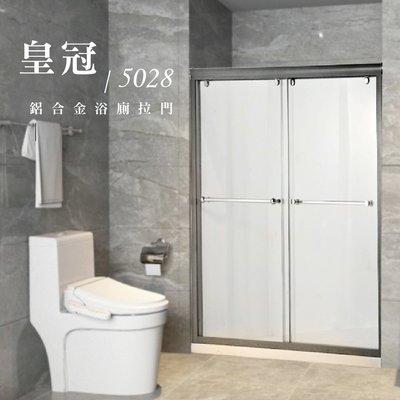 【挑戰最強乾濕分離】 itai一太  有框淋浴拉門皇冠 5028 鋁合金款五年保固 一字型|強玻材質|寬~180cm