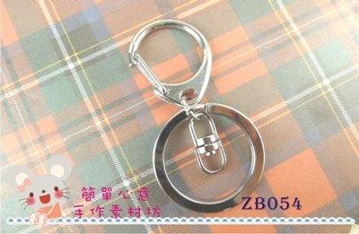 ZB054【每套24元】32MM高品質高亮度專櫃精品專用扁鑰匙圈頭+八字扣+大C扣(銀色)☆五金材料【簡單心意素材坊】