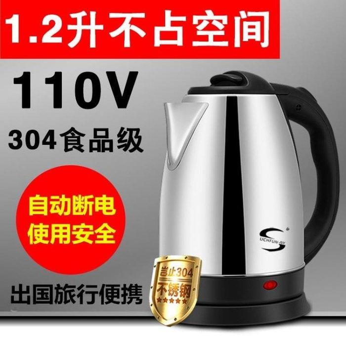 【瘋狂夏折扣】110V電熱水壺旅行美國日本加拿大留學旅游便攜式燒水杯燒水壺