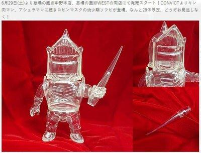 日本製 FiveStar五星 CONVICT  限定29体 透明 羅賓假面 軟膠 非筋肉人 金肉人