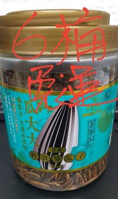 [現貨][6桶免運] 阿華師 瓜大大茶煮輕食葵瓜子 400g/桶 紅茶熬煮風味獨特