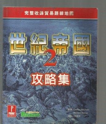 世紀帝國2 攻略集 ~自有書(贈送精美小禮物)(免運費)1本加送全新書套下標價=結標價