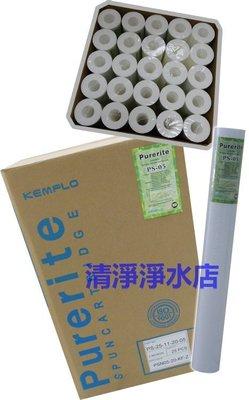 【清淨淨水店】Purerite 20英吋小胖NSF認證 5微米棉質濾心,一箱價25隻 只賣1000元,一隻=40元。