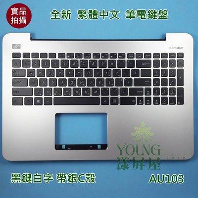 【漾屏屋】含稅 華碩 ASUS K555L R556L X555LJ X555LN K555LA 筆電 鍵盤 帶銀C