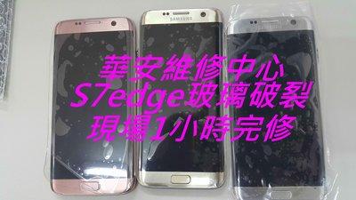 現場維修 Samsung S7 G935FD 液晶觸控螢幕 顯示 斑馬紋 黑屏 觸控正常 摔破 螢幕維修