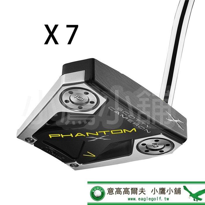 預購 [小鷹小舖] Titleist SCOTTY CAMERON PHANTOM X 7 / 7.5 高仕利高爾夫推桿