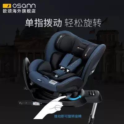 Osann歐頌zero德國i-size兒童安全座椅360度旋轉0-4歲寶寶汽車用-奇奇屋