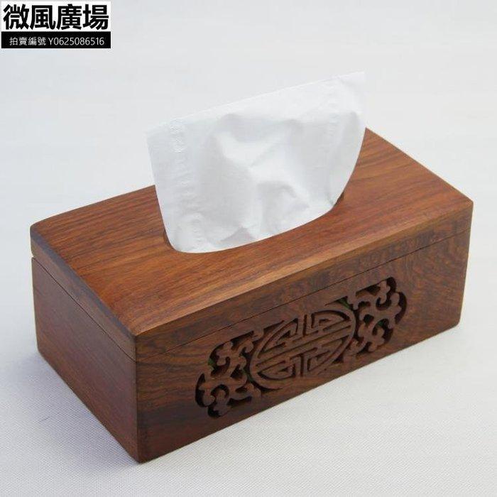 【微風廣場】面紙盒 客廳面紙盒 鏤空雕花抽紙盒實木花梨木面紙盒
