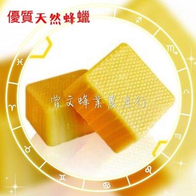 曾文蜂業-天然蜂蠟 /1公斤