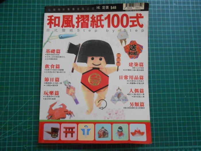 《和風摺紙100式 》  指南針集團著     民2002年【CS超聖文化2讚】