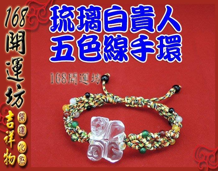 【168開運坊】貴人系列【玉貴人=遇貴人/白水晶+五行珠+五色線手環】淨化/開光