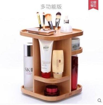 {興達1823}木製360度旋轉化妝品收納盒 梳妝臺桌面收納架 木「多功能版」TCQ