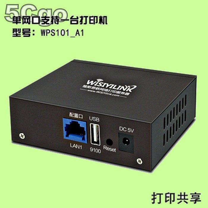5Cgo【權宇】 wisiyilink RJ45轉USB印表機伺服器手機分享器/另無線兩台三台多功能AIO事務機 含稅