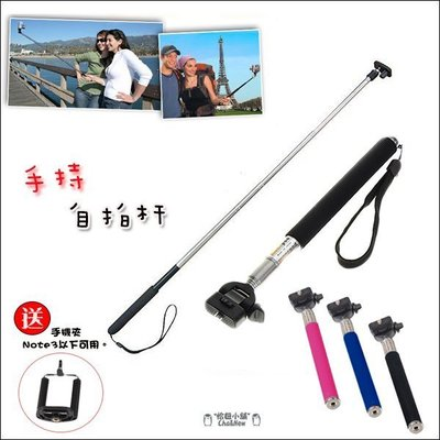 自拍杆 自拍神器 手機 相機 自拍 伸縮 棒 桿 杆 支架 自拍架 iphone5s M7 M8 Z1 Z2